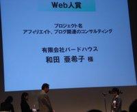 20070911wada02_2