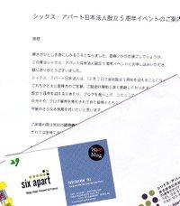 Sixapart_invitation02s